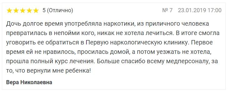 """отзывы о клинике """"ПНК"""" в Колюбакино"""