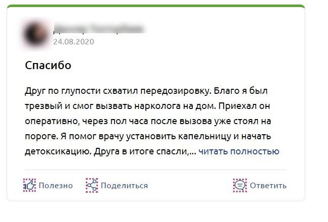 """""""Первая Наркологическая Клиника"""" Колюбакино отзывы"""